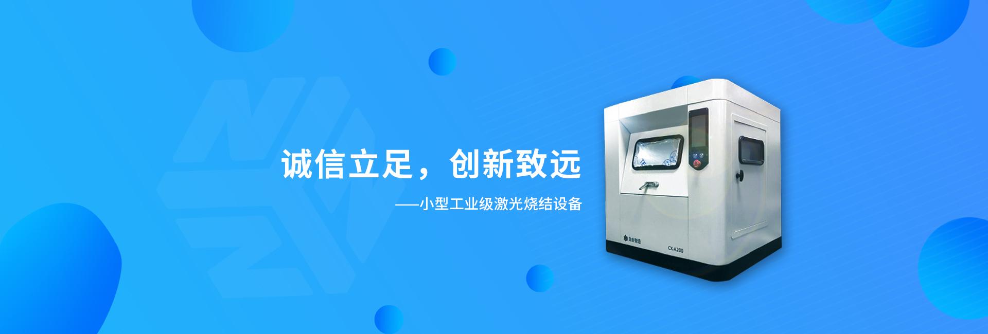 激光3D打印机厂家